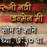 firuni-navin-janmen-mee-mi-marathi-serial
