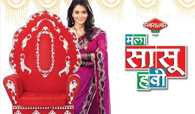 Mala Sasu Havi Marathi Tv Serial Photos,Cast