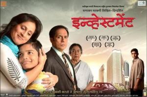 Investment Marathi Movie
