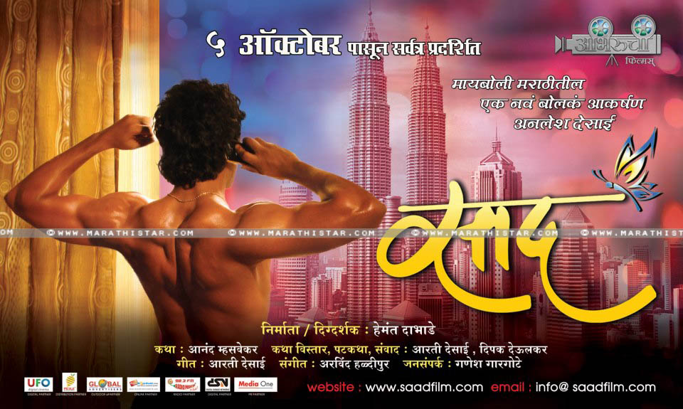 marathi sex movies and videos