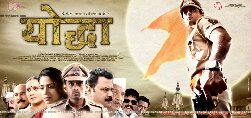 Yoddha Marathi Movie
