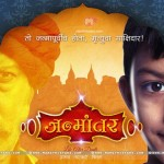 Janmantar Marathi Movie
