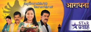 Aradhana Star Pravah Serial