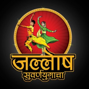 Jallosh Suvarnayugacha marathi reality show on etv marathi