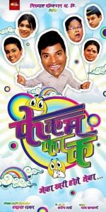 faak upcoming marathi comedy movie fekamfaak marathi comedy movie ...