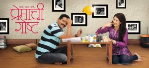 Premachi Gosht movie