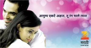 Radha hi bawari title song lyrics