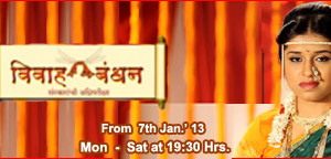 Vivaha Bandhan New Serial On Etv Marathi