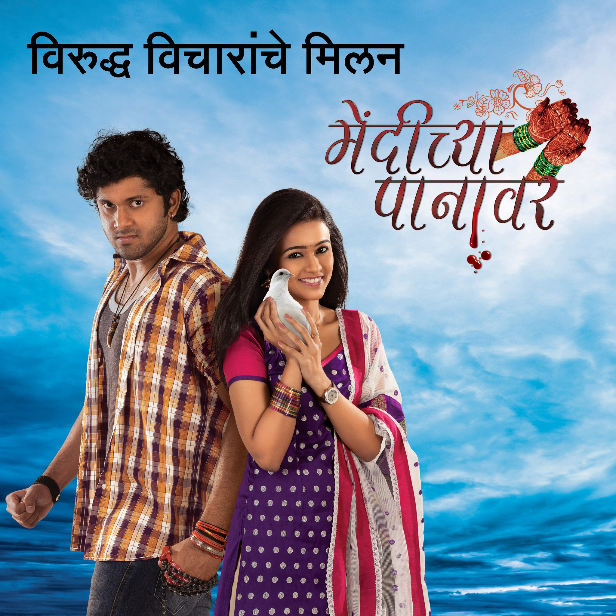 Akshaya Gurav as Radhika Mendichya Panavar actress etv marathi serial