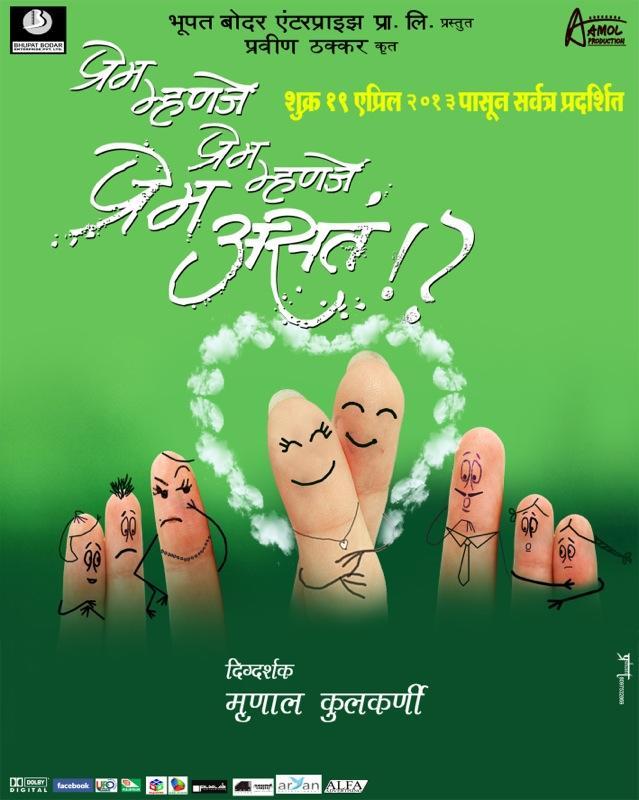 Prem Mhanje Prem Mhanje Prem Asta Marathi Movie Cast Story