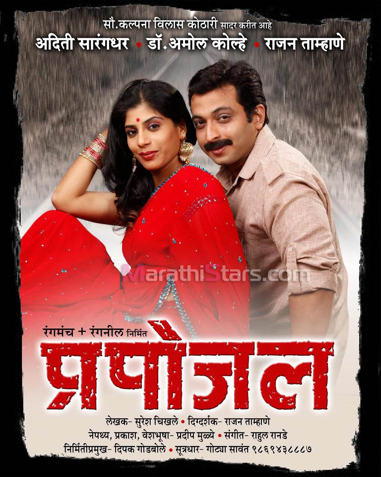 free download marathi drama all the best
