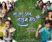 We Are On – Houn Jau Dya Marathi Movie Review