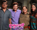 Ekulti Ek Marathi Movie Cast,Story,Photots