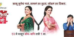 Tuza Maza Jamena New Serial On Zee Marathi Cast Story Photos