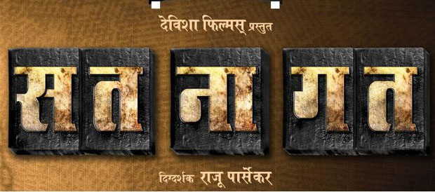Sat Na Gat Marathi Movie First Look