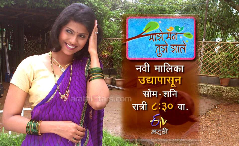 ETV Marathi Serials