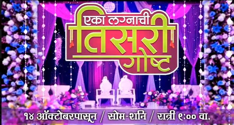 Eka-Lagnachi-Tisari-Goshta-Zee-Marathis-New-TV-Serial.jpg (773415)
