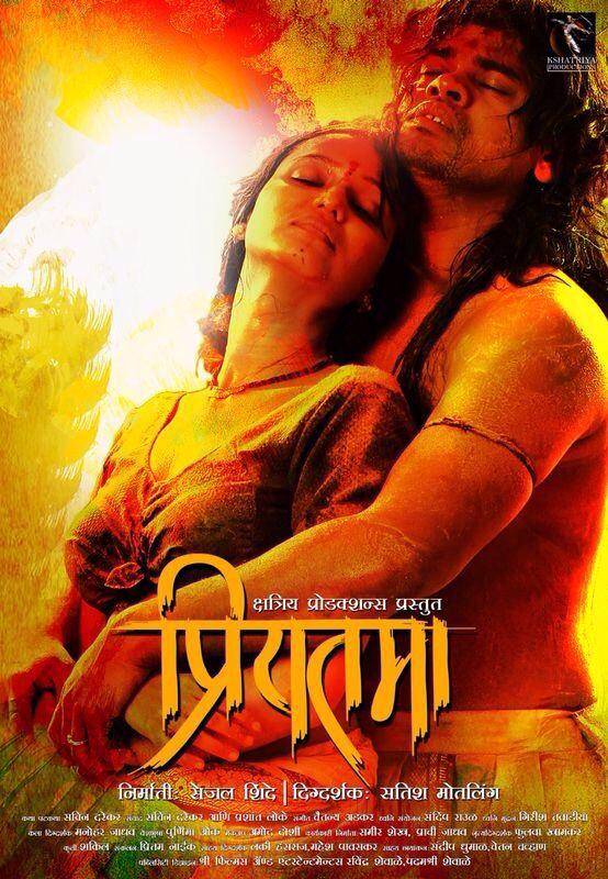Priyatama (2014) - Marathi Movie