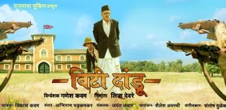 Viti Dandu Marathi Movie