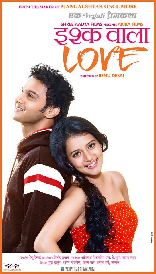 Ishq wala love marathi movie release date / Here comes the