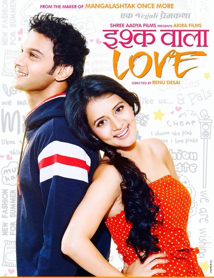 Ishq wala love marathi movie release date : Lebron james