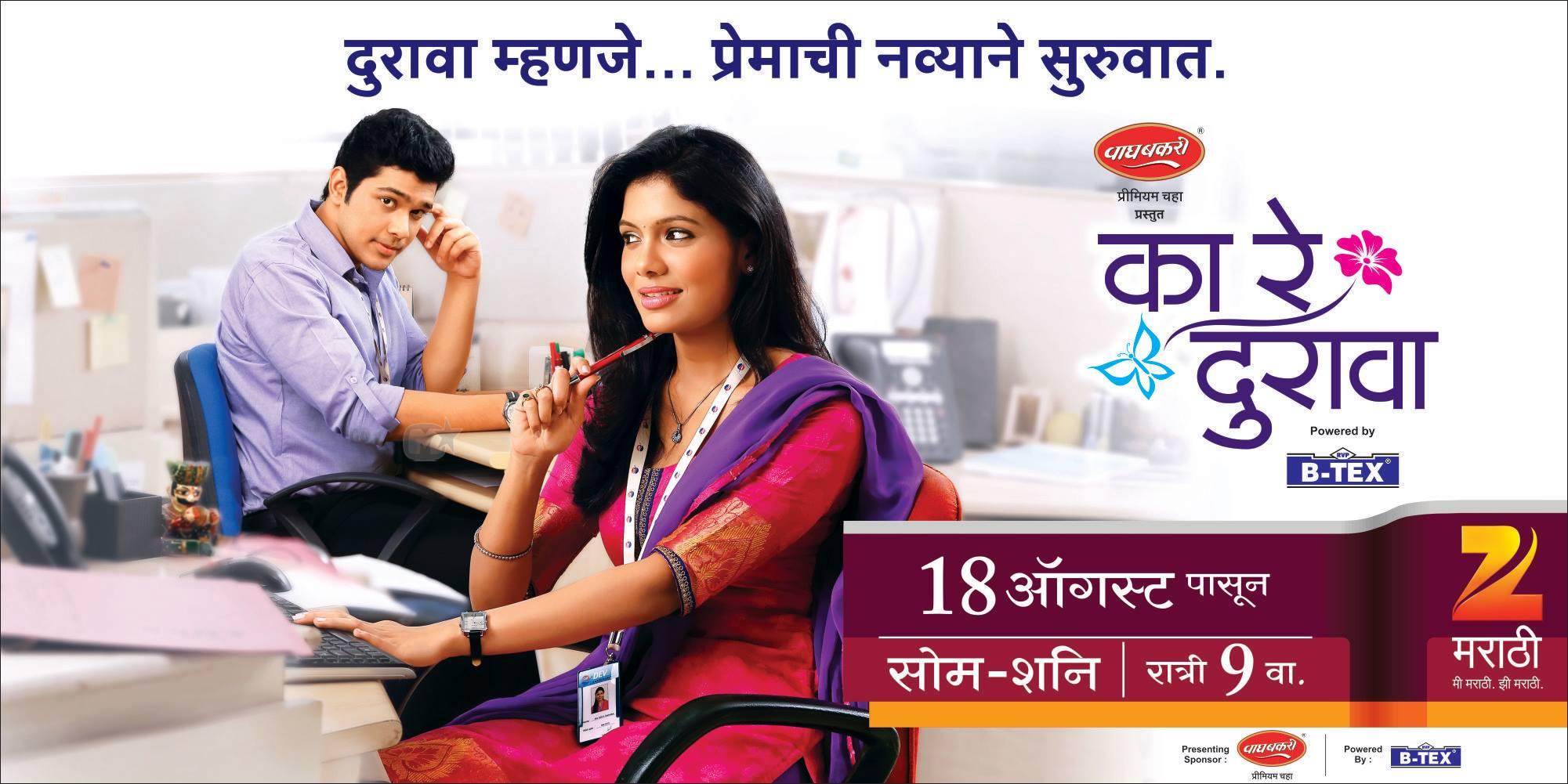 Zee Marathi Official Website Zee Marathi On Air And | Tattoo Design ...
