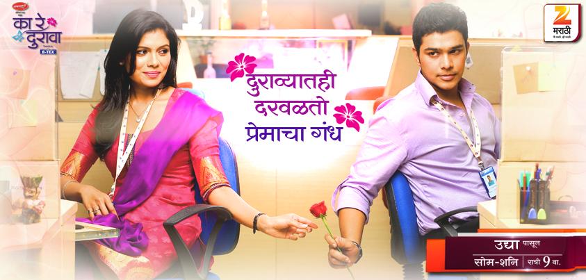 Zee marathi new serial ka re durava