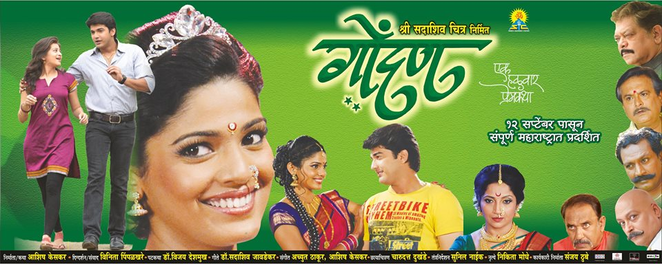gondan marathi movie marathi starsactressactorsphotos