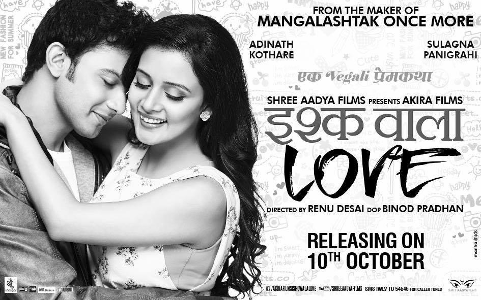 Love Vala Wallpaper : Ishq Wala Love Movie Review Wallpaper Story Trailer At ...