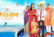 Barayan Marathi Movie