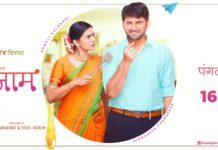 Gulabjam Marathi Movie