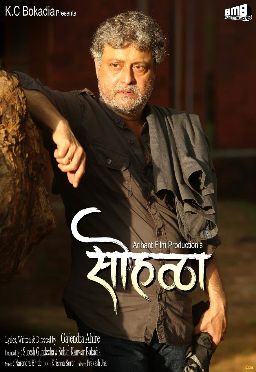 MarathiStars Com — Movie : Sohalla (2018) | सोहळा Producer